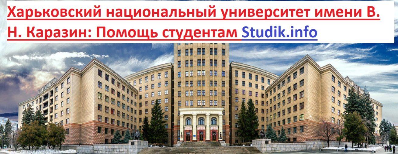 фото Харьковский национальный университет имени В. Н. Каразин